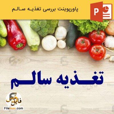 پاورپوینت درباره تغذیه سالم و بررسی غذاهای سالم