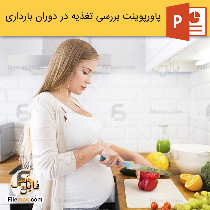 پاورپوینت تغذیه در دوران بارداری و توصیه های غذایی