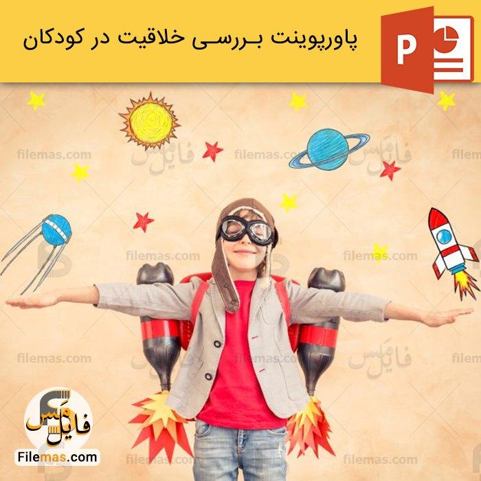 پاورپوینت خلاقیت در کودکان و راه های رشد آن