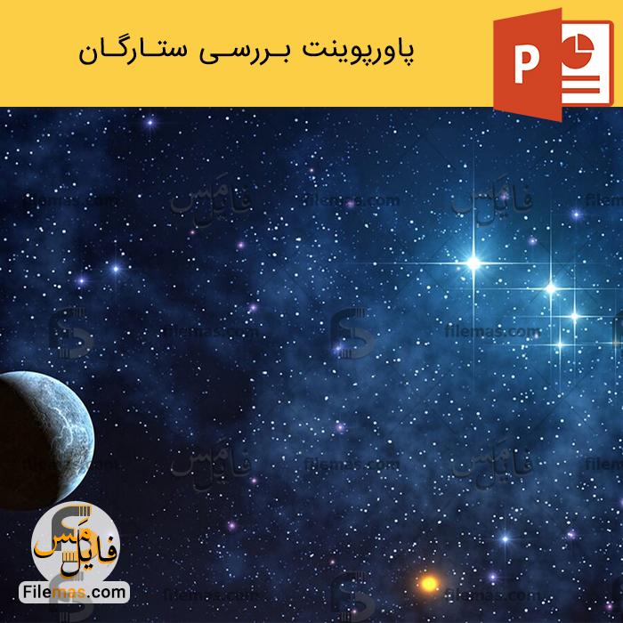 پاورپوینت درباره ستاره شناسی و بررسی ستارگان