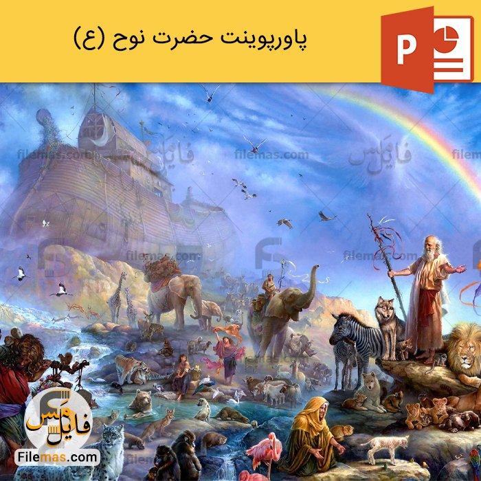 پاورپوینت درباره حضرت نوح (ع) و ساخت کشتی