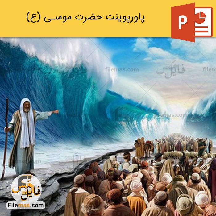پاورپوینت زندگینامه حضرت موسی (ع) و معجزه آن حضرت