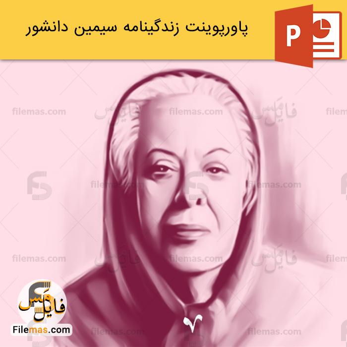 پاورپوینت زندگینامه سیمین دانشور اولین نویسنده زن ایران