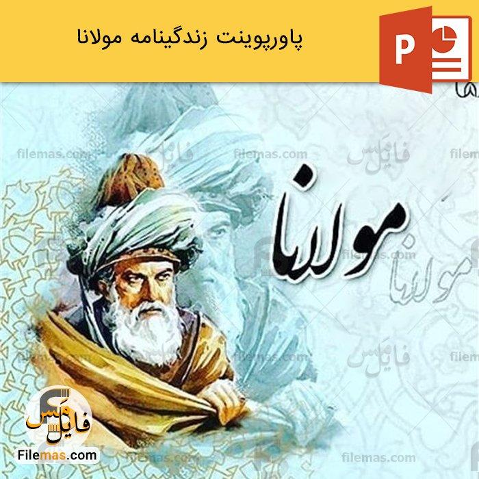 پاورپوینت زندگینامه مولانا | جلالالدین محمد بلخی