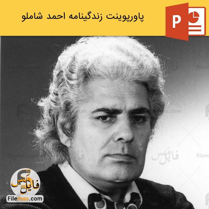 پاورپوینت زندگینامه احمد شاملو   شاعر، فیلم ساز