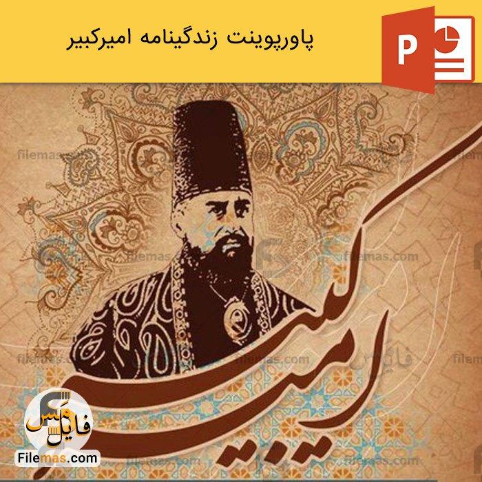 پاورپوینت زندگینامه امیرکبیر   نخستین صدراعظم ایران