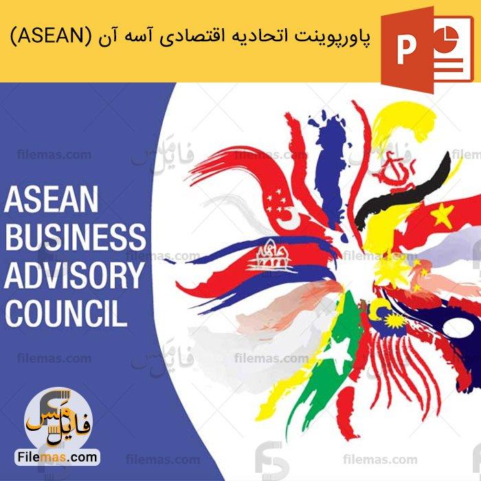 پاورپوینت اتحادیه اقتصادی آسه آن (ASEAN) | جنوب شرق