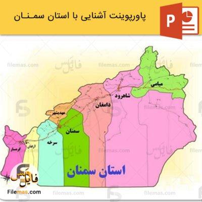 پاورپوینت استان سمنان و بررسی مناطق دیدنی