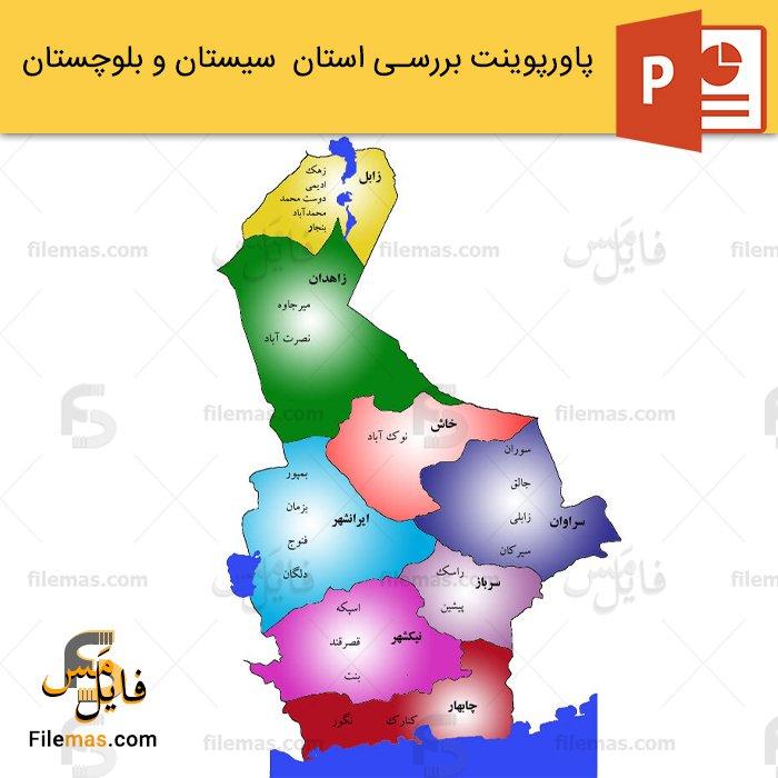 پاورپوینت استان سیستان و بلوچستان و بررسی بناها