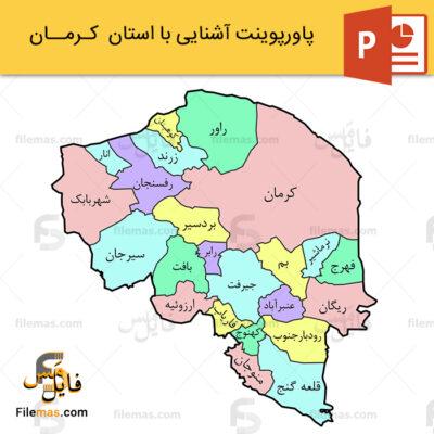 پاورپوینت استان کرمان و بررسی جاذبه های گردشگری