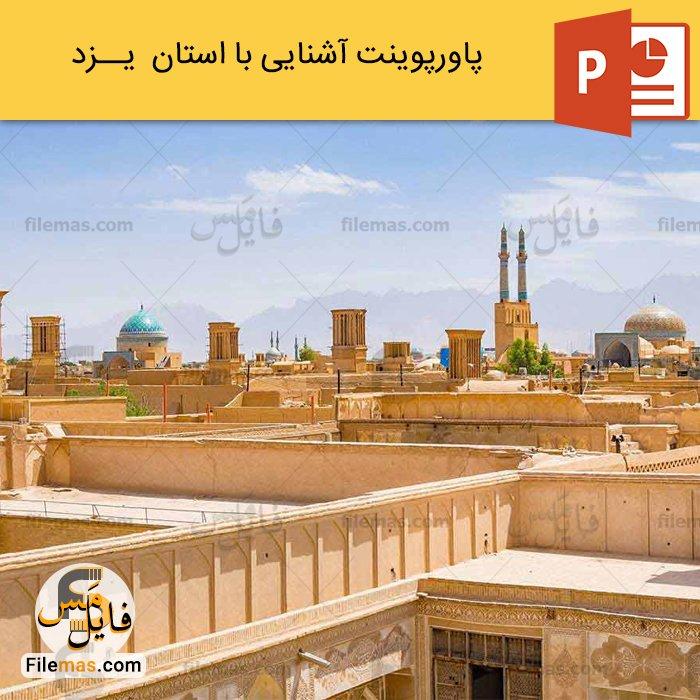 پاورپوینت استان یزد و بررسی جاذبه های گردشگری