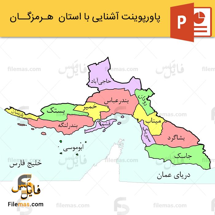 پاورپوینت استان هرمزگان و بررسی جاذبه های گردشگری