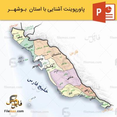 پاورپوینت استان بوشهر