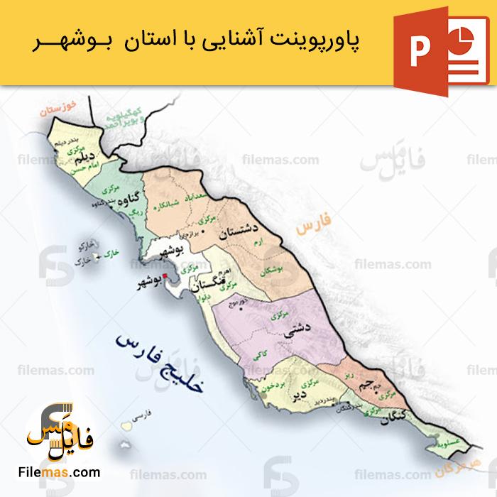 پاورپوینت استان بوشهر و بررسی جاذبه های گردشگری