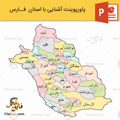 پاورپوینت استان فارس
