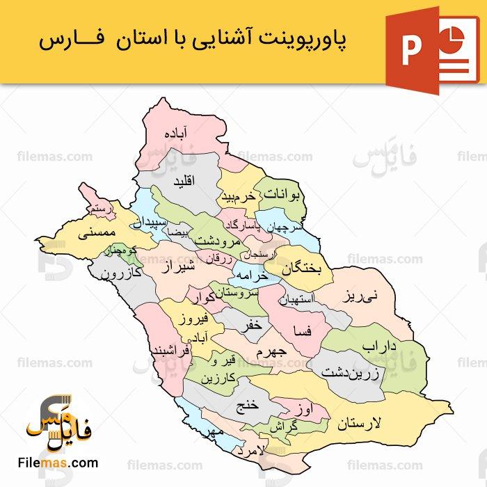 پاورپوینت استان فارس و بررسی جاذبه های گردشگری