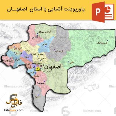 پاورپوینت استان اصفهان و بناهای معماری آن