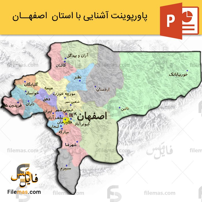 پاورپوینت استان اصفهان و بررسی بناهای معماری آن