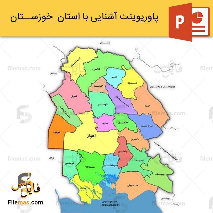 پاورپوینت استان خوزستان و بررسی بناهای تاریخی آن