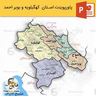 پاورپوینت استان کهگیلویه و بویر احمد و مناطق دیدنی آن