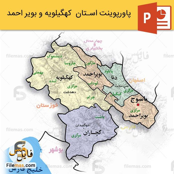 پاورپوینت استان کهگیلویه و بویر احمد و بررسی مناطق دیدنی