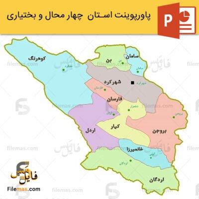 پاورپوینت استان چهار محال و بختیاری و جاذبه های گردشگری