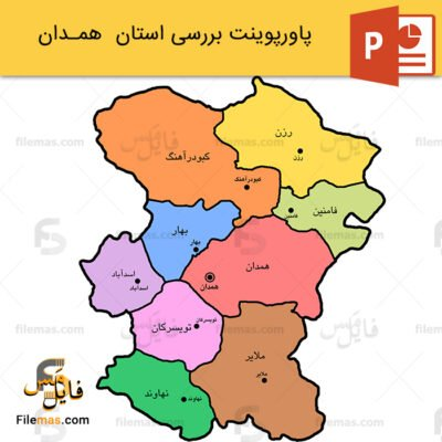 پاورپوینت استان همدان و بررسی جاذبه های دیدنی آن