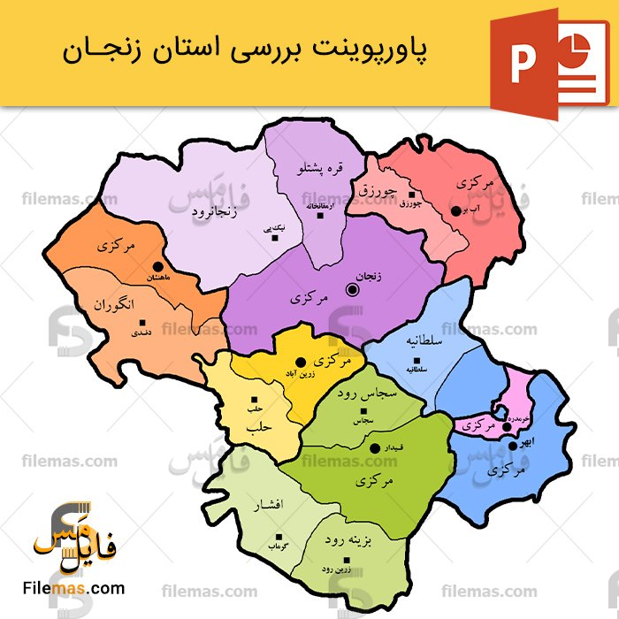پاورپوینت استان زنجان و بررسی جاهای دیدنی آن