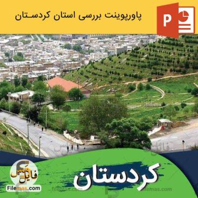 پاورپوینت استان کردستان و مناطق دیدنی آن