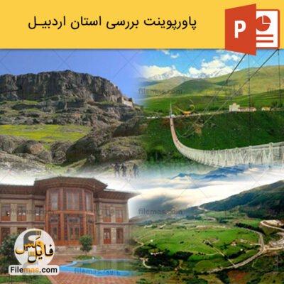 پاورپوینت استان اردبیل و بررسی جاذبه های گردشگری آن