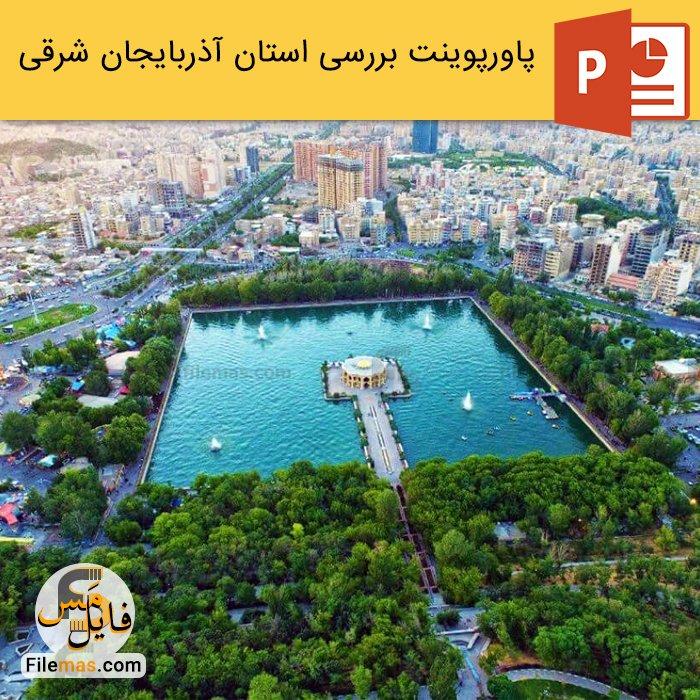 پاورپوینت استان آذربایجان شرقی و بررسی جاهای دیدنی