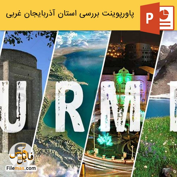 پاورپوینت استان آذربایجان غربی و بررسی جاهای دیدنی