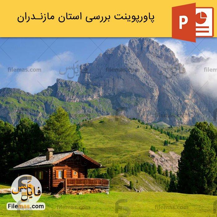 پاورپوینت استان مازندران و بررسی مناطق گردشگری آن